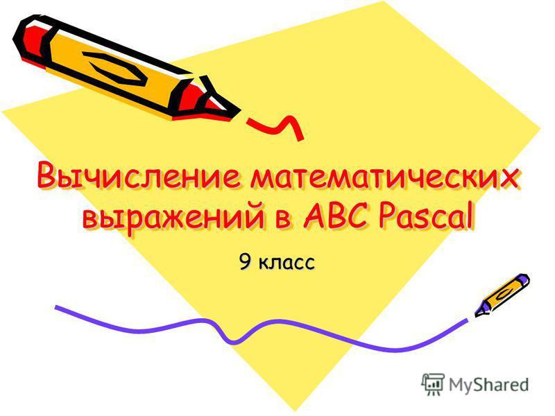 Вычисление математических выражений в ABC Pascal 9 класс