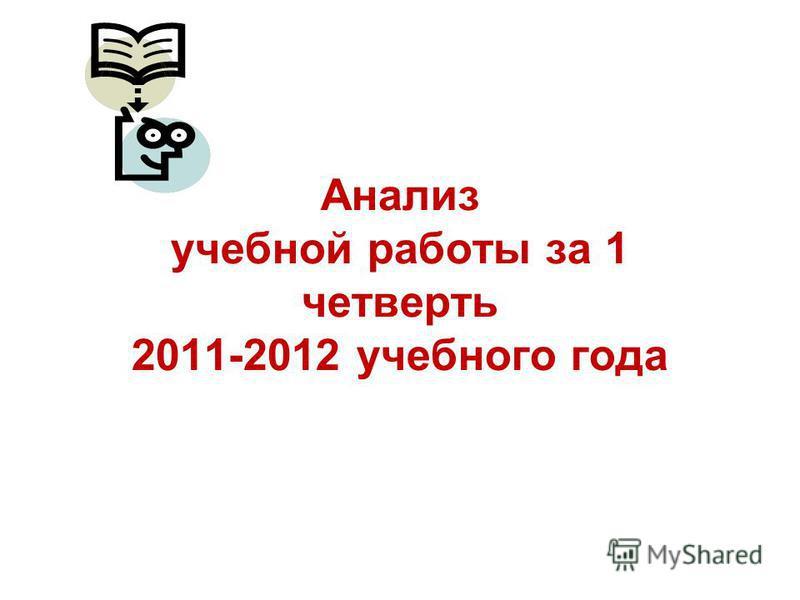 Анализ учебной работы за 1 четверть 2011-2012 учебного года