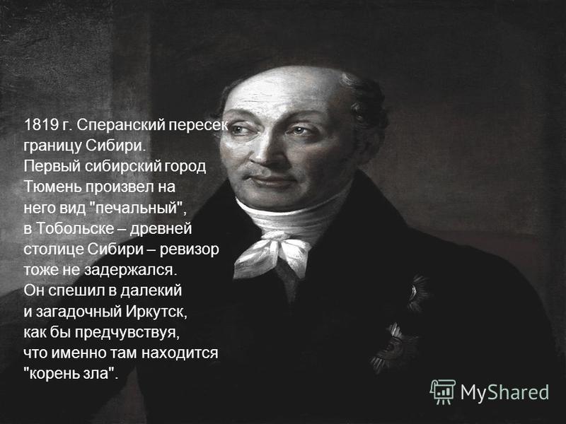 1819 г. Сперанский пересек границу Сибири. Первый сибирский город Тюмень произвел на него вид