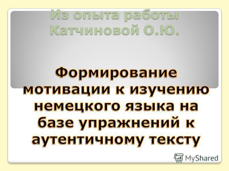 Из опыта работы Катчиновой О.Ю.