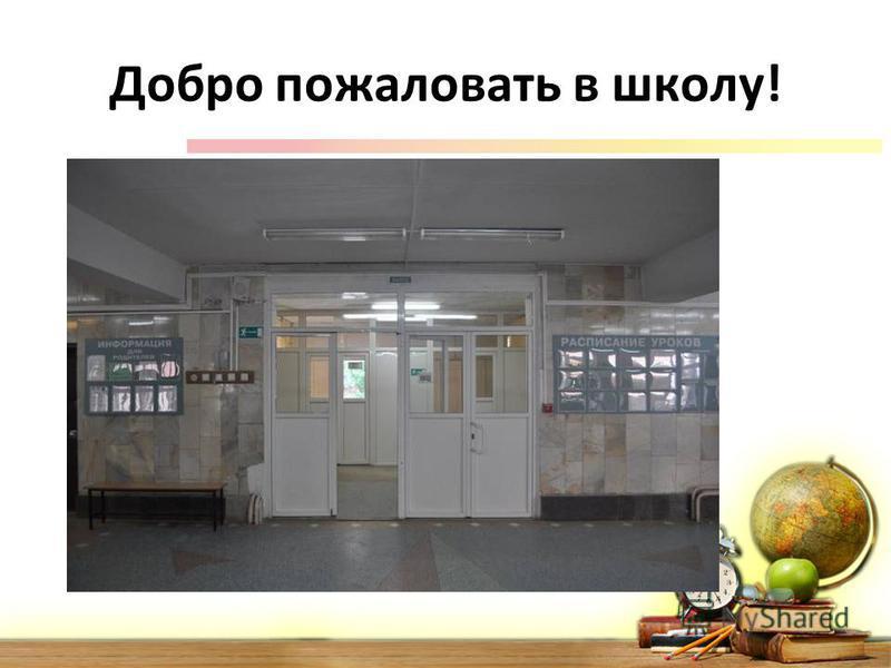 Добро пожаловать в школу!