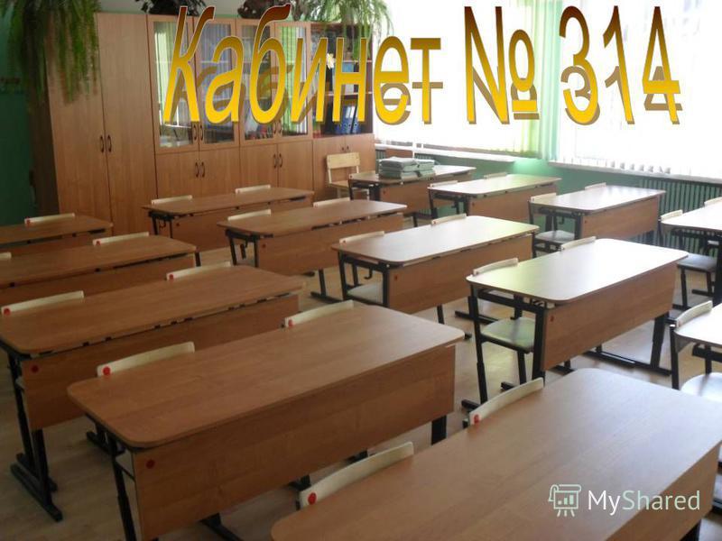 Учительница 1 «А» Класса Гостяева Фаина Егоровна