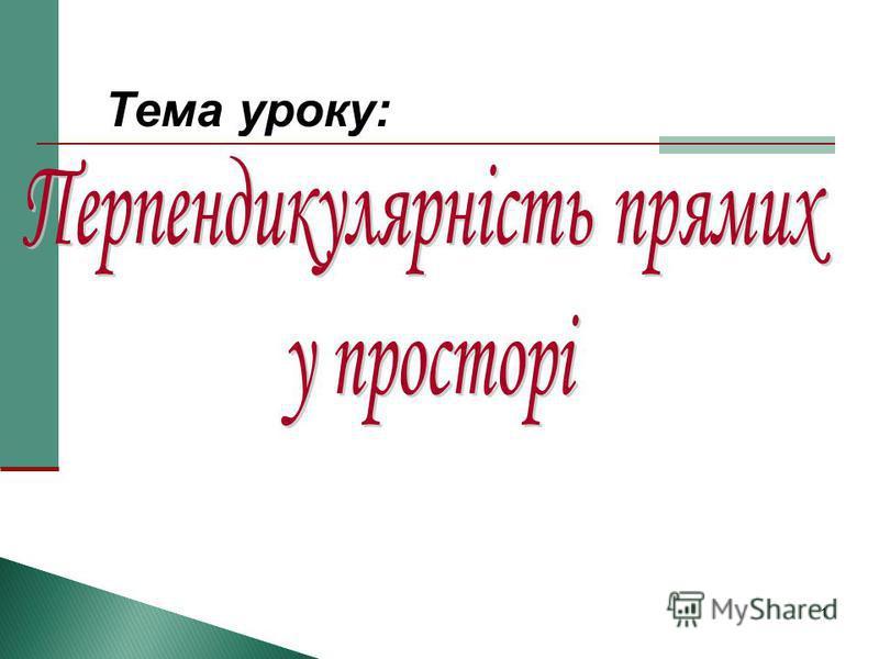 1 Тема уроку: