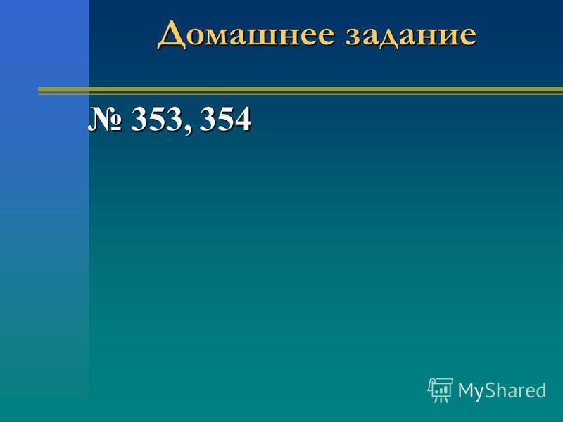 Домашнее задание 353, 354 353, 354