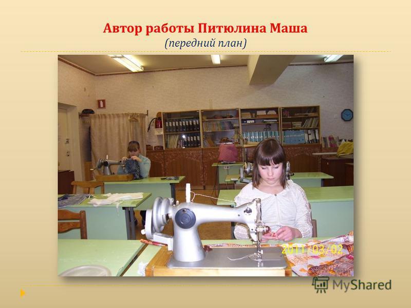 Автор работы Питюлина Маша ( передний план )