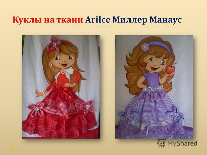 Куклы на ткани Arilce Миллер Манаус