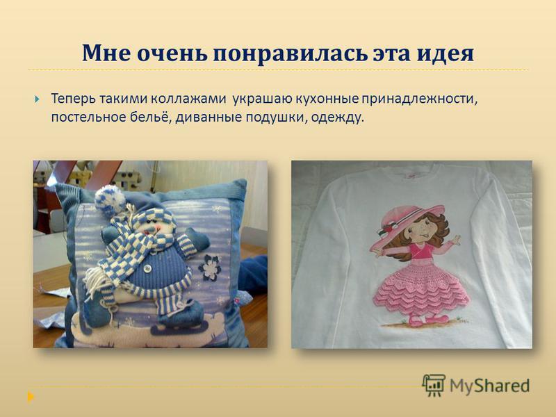 Мне очень понравилась эта идея Теперь такими коллажами украшаю кухонные принадлежности, постельное бельё, диванные подушки, одежду.