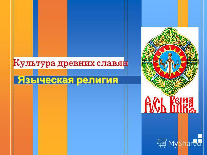Культура древних славян Языческая религия