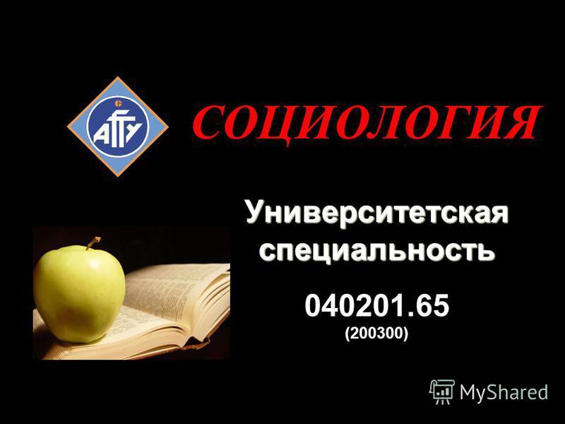 СОЦИОЛОГИЯ Университетская специальность 040201.65 (200300)