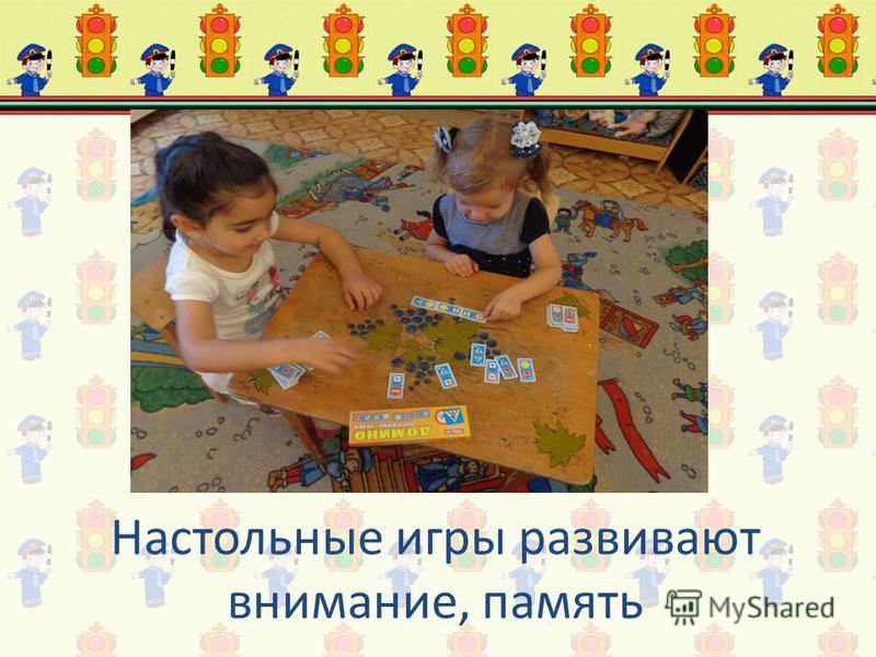 Настольные игры развивают внимание, память