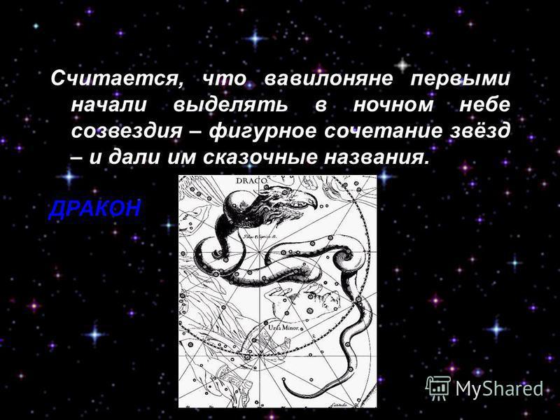Считается, что вавилоняне первыми начали выделять в ночном небе созвездия – фигурное сочетание звёзд – и дали им сказочные названия. ДРАКОН