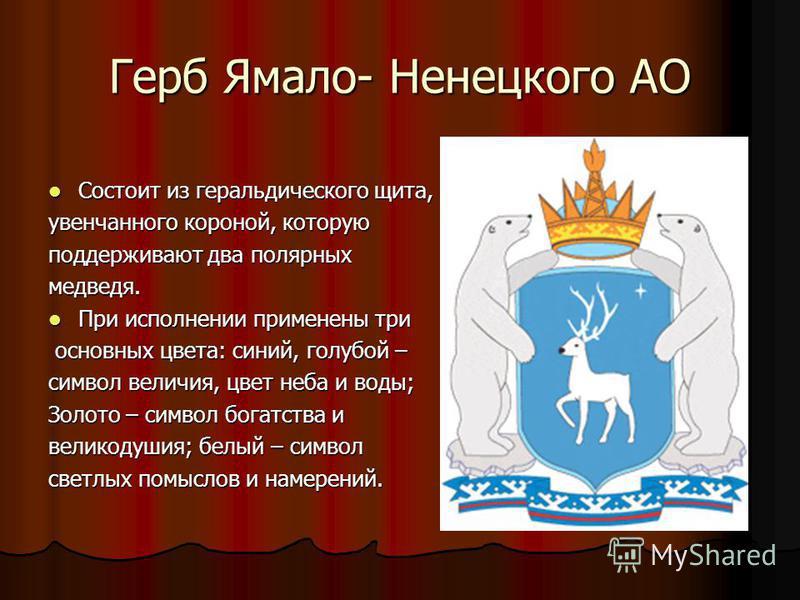 Герб Ямало- Ненецкого АО Состоит из геральдического щита, Состоит из геральдического щита, увенчанного короной, которую поддерживают два полярных медведя. При исполнении применены три При исполнении применены три основных цвета: синий, голубой – осно