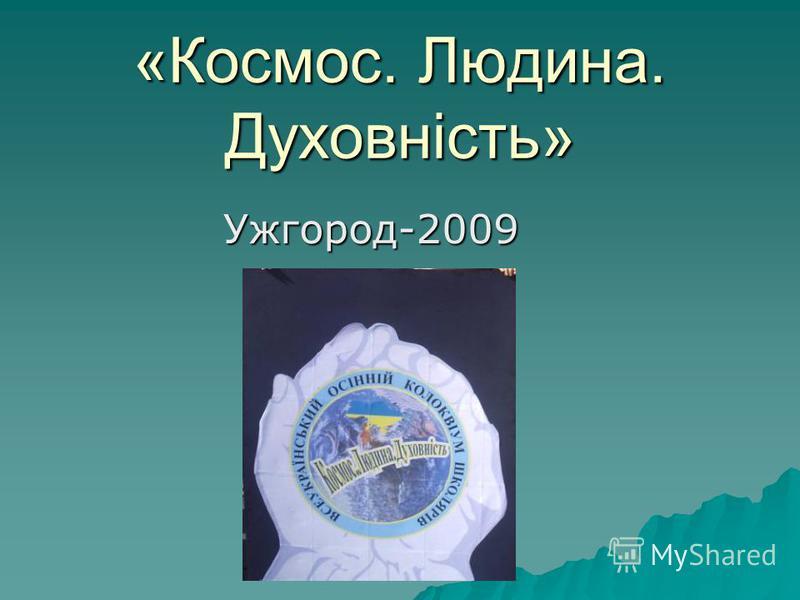 «Космос. Людина. Духовність» Ужгород-2009