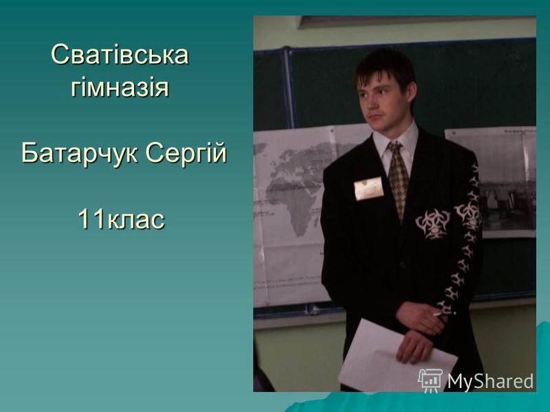 Сватівська гімназія Батарчук Сергій 11клас