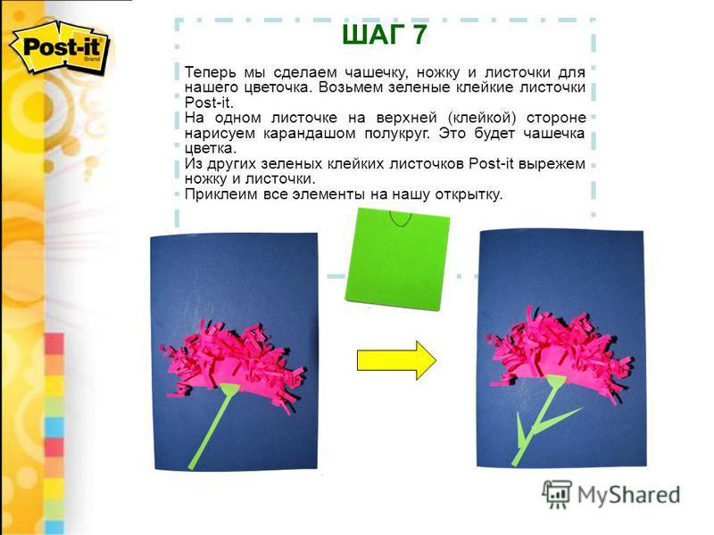 ШАГ 7 Теперь мы сделаем чашечку, ножку и листочки для нашего цветочка. Возьмем зеленые клейкие листочки Post-it. На одном листочке на верхней (клейкой) стороне нарисуем карандашом полукруг. Это будет чашечка цветка. Из других зеленых клейких листочко
