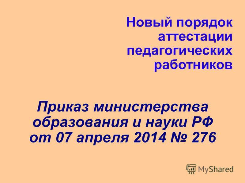 Новый порядок аттестации педагогических работников Приказ министерства образования и науки РФ от 07 апреля 2014 276