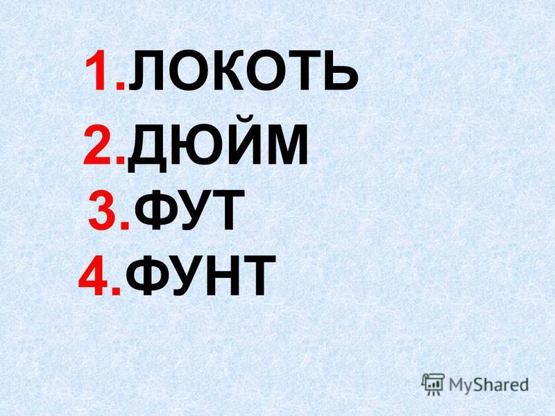 IV ТУР «Логика в математике» «В лабиринтах мысли» Верно ответить на 3 заданий
