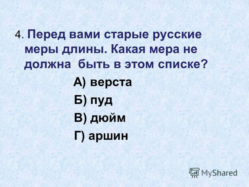1. Гаусс 2. Пифагор 3. Фалес 4. Гете