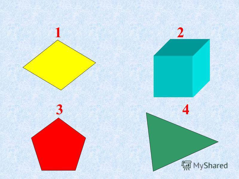 1. Градус 2. Отрезок 3. Точка 4. Треугольник 5. Ромб