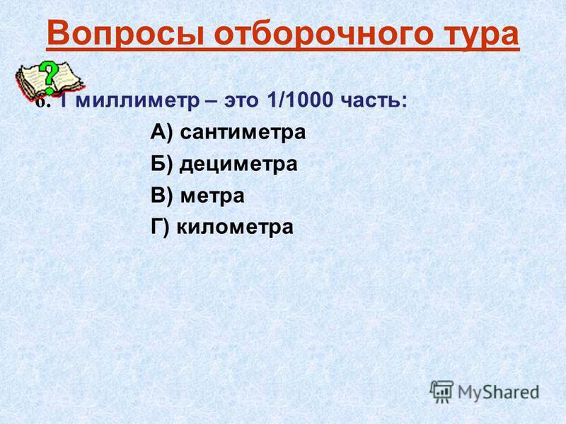 Вопросы отборочного тура 4. Какую «неизвестную» букву латинского алфавита чаще всего используют на уроках математики? 5. Как назывались древнегреческие и древнеегипетские счеты?