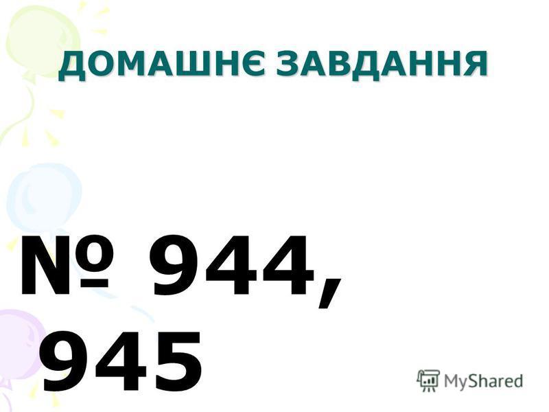 ДОМАШНЄ ЗАВДАННЯ 944, 945