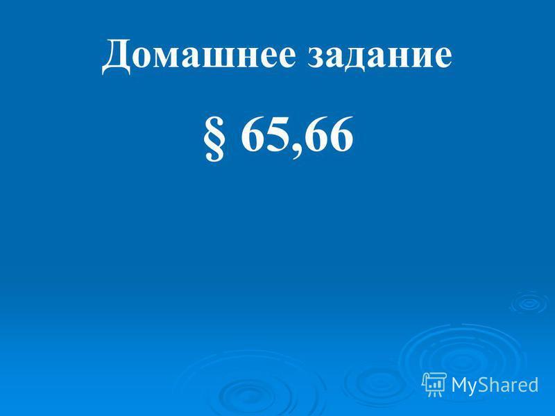 Домашнее задание § 65,66