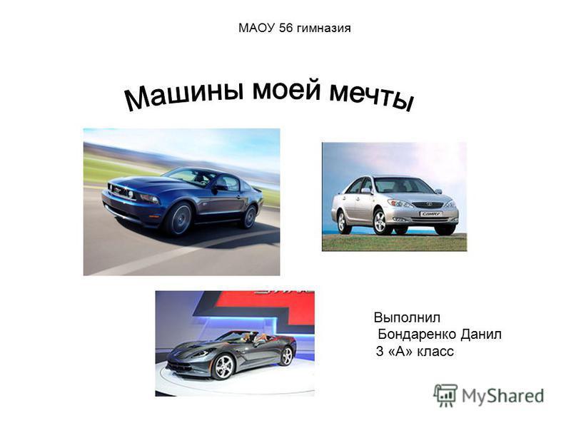МАОУ 56 гимназия Выполнил Бондаренко Данил 3 «А» класс