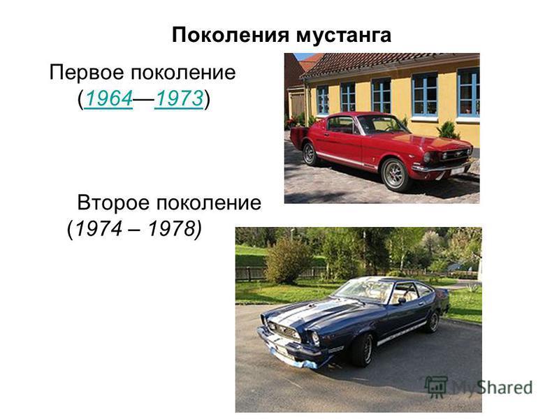 Поколения мустанга Первое поколение (19641973) Второе поколение (1974 – 1978)19641973