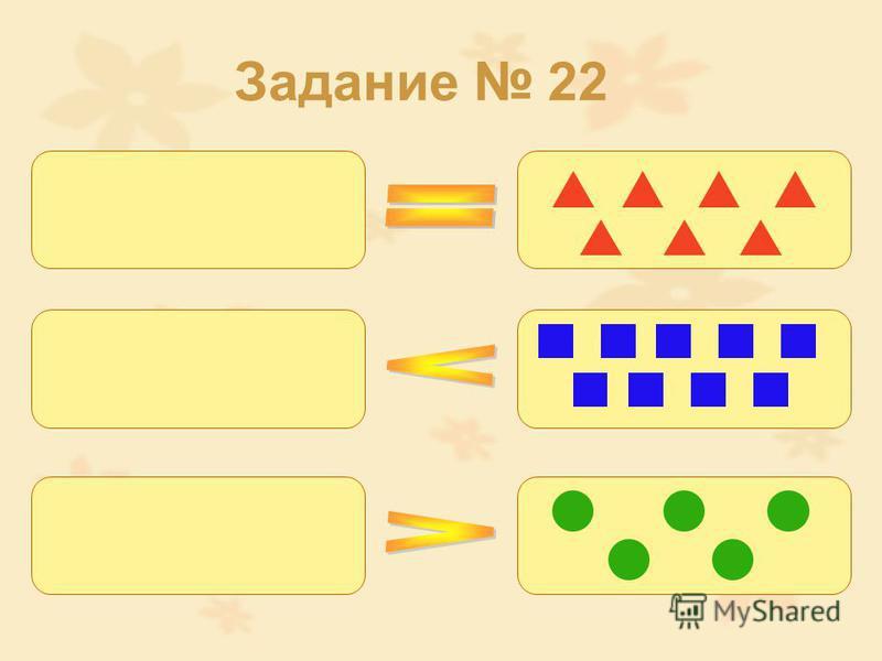 Задание 22