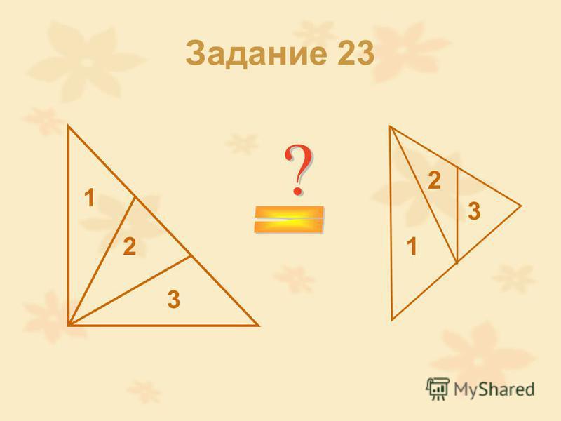 Задание 23 1 2 3 1 2 3