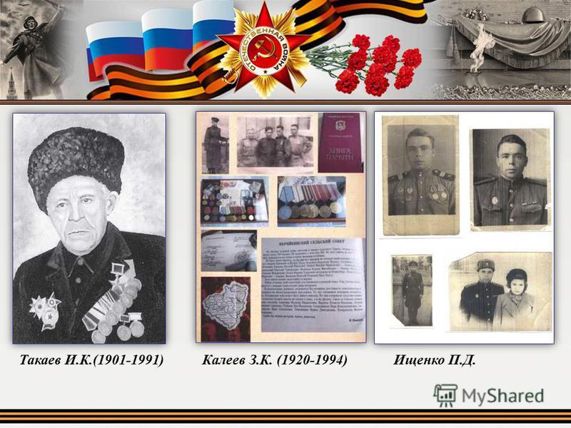 Такаев И.К.(1901-1991)Калеев З.К. (1920-1994)Ищенко П.Д.