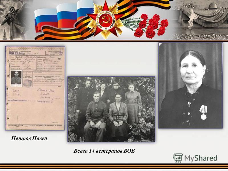 Петров Павел Всего 14 ветеранов ВОВ