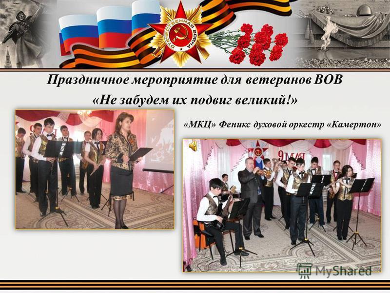 Праздничное мероприятие для ветеранов ВОВ «Не забудем их подвиг великий!» «МКЦ» Феникс духовой оркестр «Камертон»