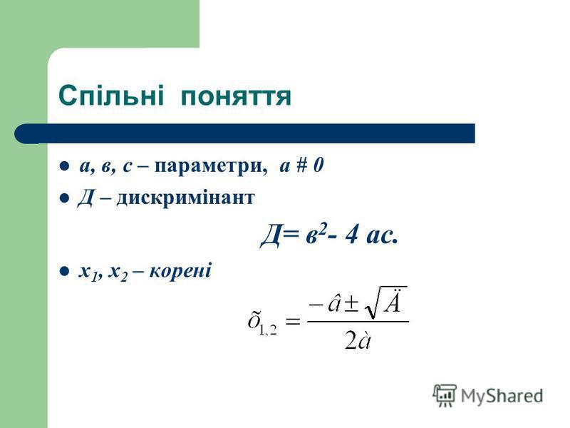 Спільні поняття а, в, с – параметри, а # 0 Д – дискримінант Д= в 2 - 4 ас. х 1, х 2 – корені