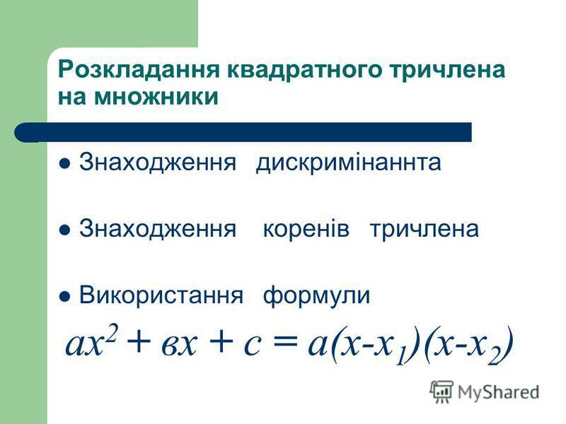Розкладання квадратного тричлена на множники Знаходження дискримінаннта Знаходження коренів тричлена Використання формули ах 2 + вх + с = а(х-х 1 )(х-х 2 )