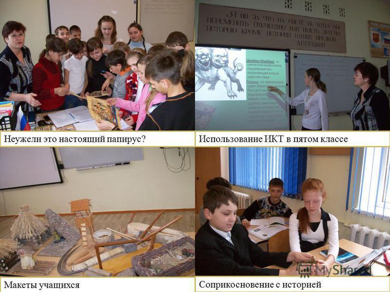 Соприкосновение с историей Использование ИКТ в пятом классе Макеты учащихся Неужели это настоящий папирус?