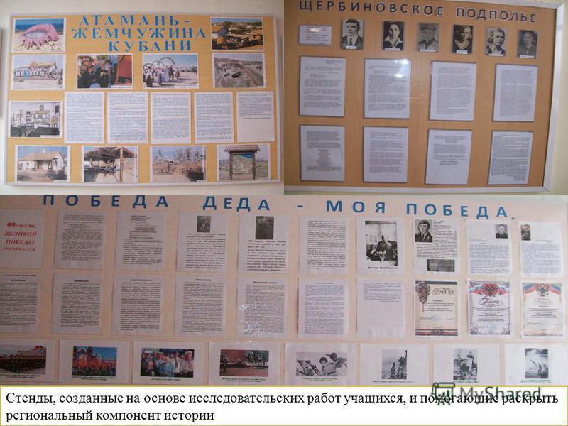 Стенды, созданные на основе исследовательских работ учащихся, и помогающие раскрыть региональный компонент истории