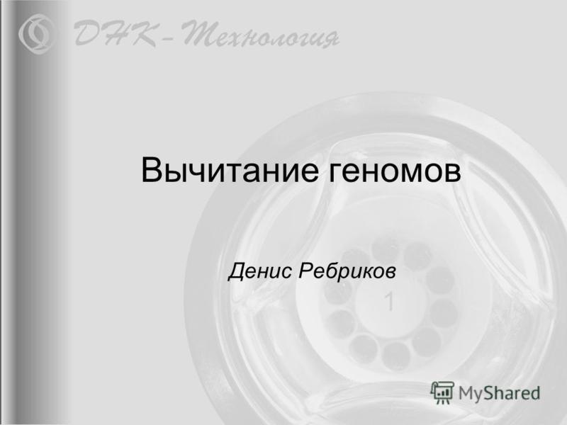 Вычитание геномов Денис Ребриков