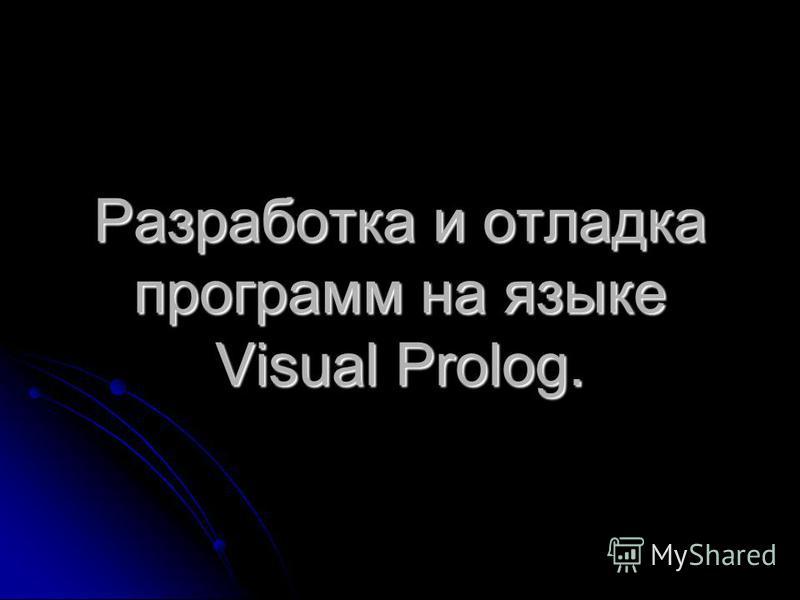 Разработка и отладка программ на языке Visual Prolog.