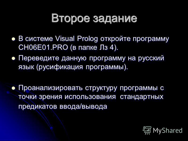 Второе задание В системе Visual Prolog откройте программу CH06E01. PRO (в папке Лз 4). В системе Visual Prolog откройте программу CH06E01. PRO (в папке Лз 4). Переведите данную программу на русский язык (русификация программы). Переведите данную прог