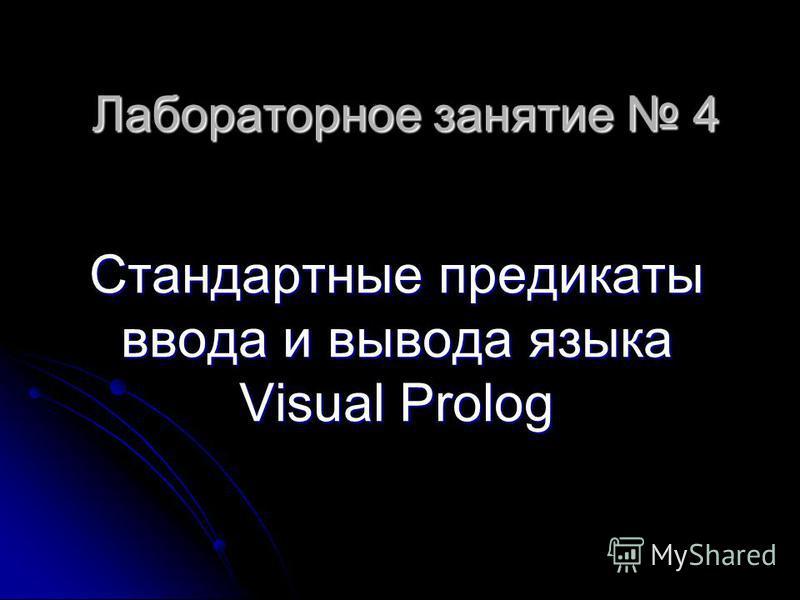 Лабораторное занятие 4 Стандартные предикаты ввода и вывода языка Visual Prolog