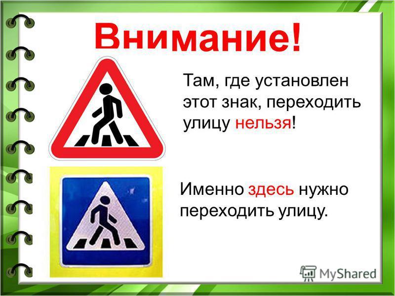 Внимание! Там, где установлен этот знак, переходить улицу нельзя! Именно здесь нужно переходить улицу.