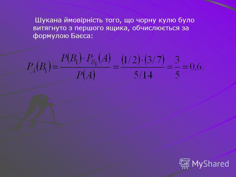 Шукана ймовірність того, що чорну кулю було витягнуто з першого ящика, обчислюється за формулою Баєса: