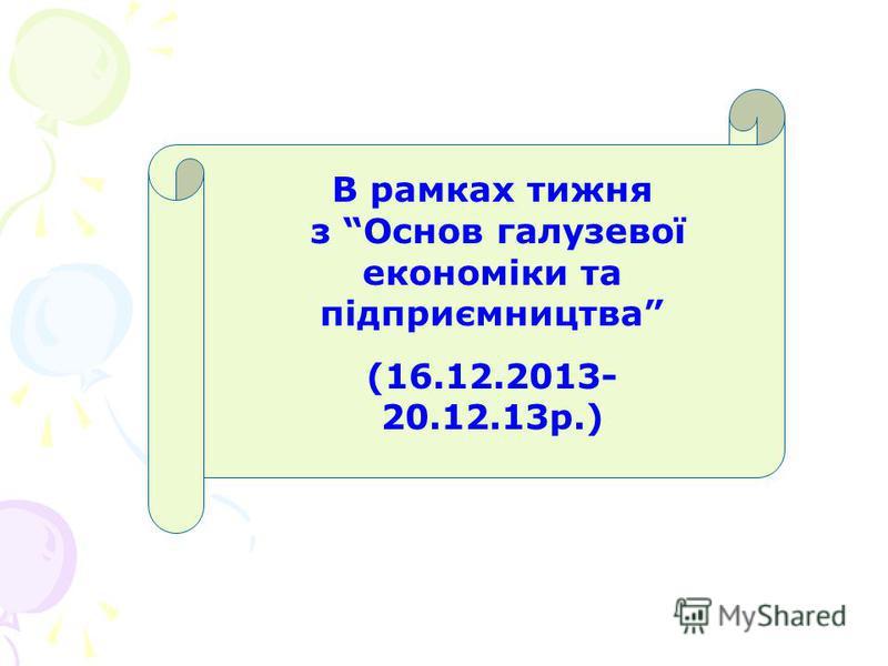 В рамках тижня з Основ галузевої економіки та підприємництва (16.12.2013- 20.12.13р.)