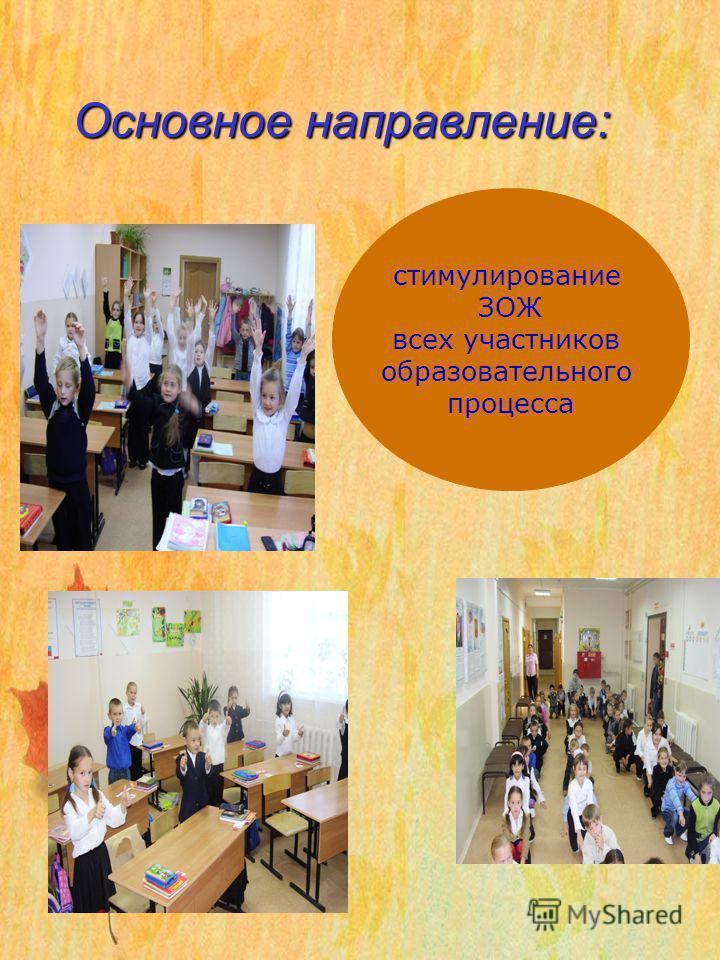 Здоровьесберегающий подход к организации образовательного процесса в школе Цель: создание благоприятных условий, обеспечивающих возможность сохранения здоровья, формирование необходимых знаний, умений и навыков по ЗОЖ, использование полученных знаний