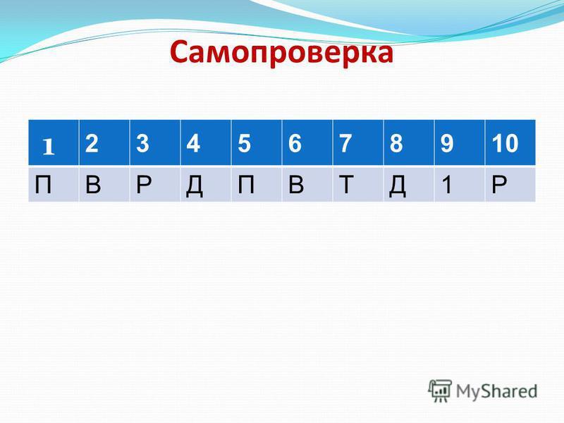 Самопроверка 1 2345678910 ПВРДПВТД1Р
