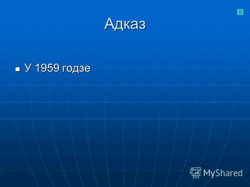 Адказ У 1933 г. У 1933 г.