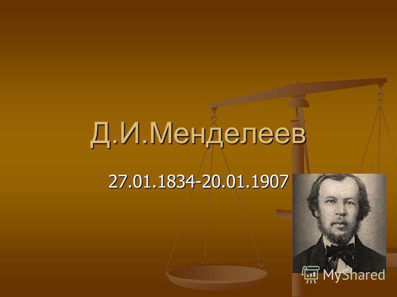 Д.И.Менделеев 27.01.1834-20.01.1907