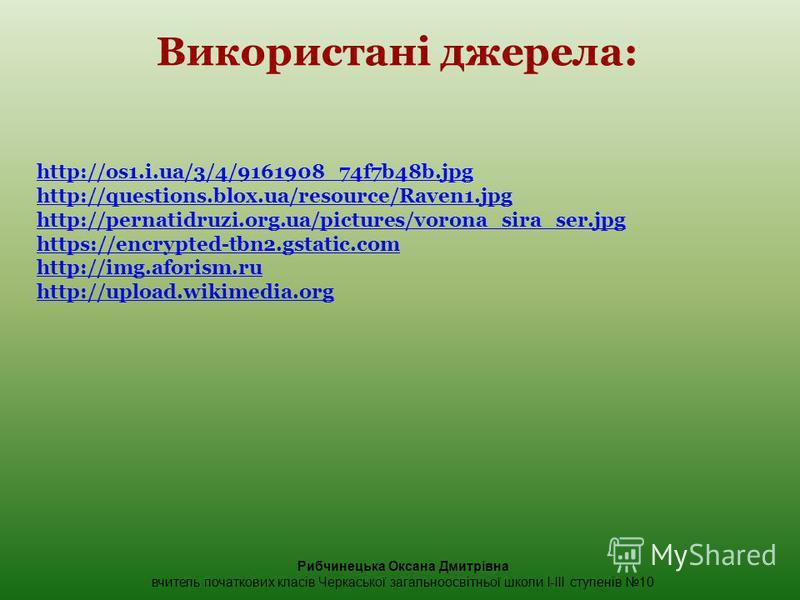 http://os1.i.ua/3/4/9161908_74f7b48b.jpg http://questions.blox.ua/resource/Raven1.jpg http://pernatidruzi.org.ua/pictures/vorona_sira_ser.jpg https://encrypted-tbn2.gstatic.com http://img.aforism.ru http://upload.wikimedia.org Рибчинецька Оксана Дмит