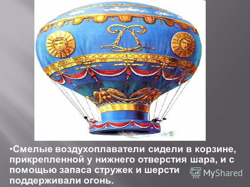 Смелые воздухоплаватели сидели в корзине, прикрепленной у нижнего отверстия шара, и с помощью запаса стружек и шерсти поддерживали огонь.